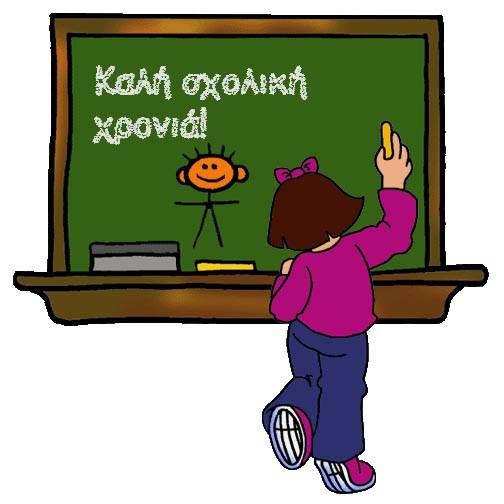 Καλή σχολική χρονιά με δωρεάν παιδιατρικό έλεγχο της όρασης